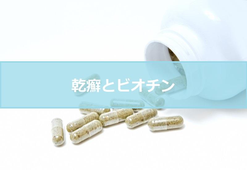 乾癬とビオチンとミヤリサン